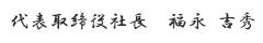 取締役社長 福永吉秀